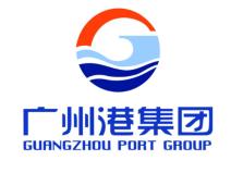广州港集团