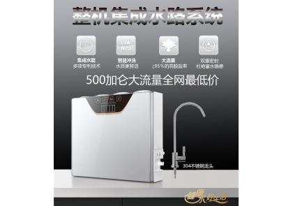 High-end integrated waterway RO pure water machine