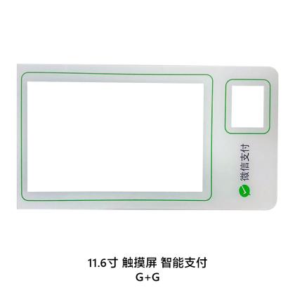 11.6寸-触摸屏-智能支付-G+G