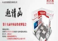中山凯沃能暖通空调公司将参加2021年第十九届中国畜牧业博览会