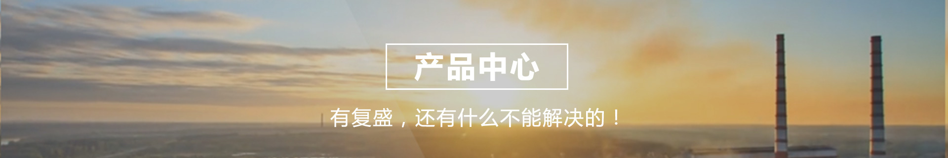 廣州復盛壓縮機產品中心