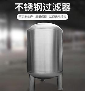 不銹鋼過濾器