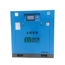 玛尔泰PM30A永磁变频空压机