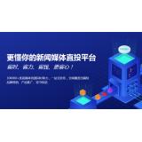 最新消息:南昌莫非传媒旗下惠媒介一手新闻稿资源发布平台正式上线