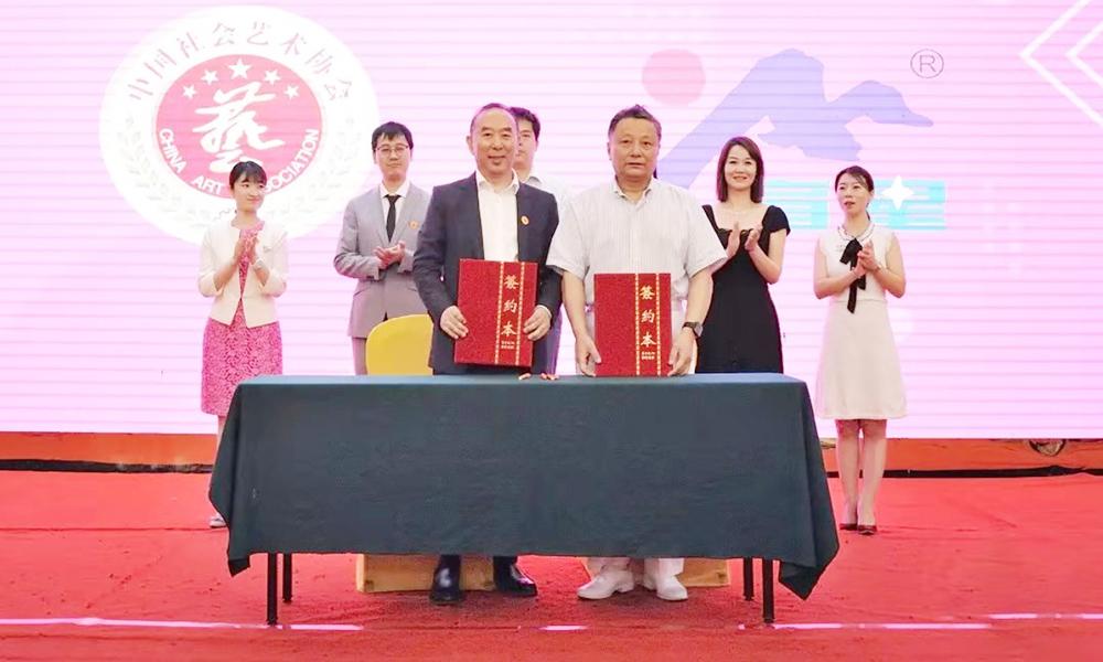 与中国社会艺术协会达成战略合作