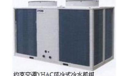 約克空調YHAC風冷式冷水機組