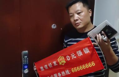 为润城1区某业主开门锁