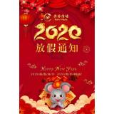 南昌莫非网络公关公司2020年春节放假安排通知