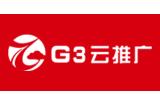 什么是G3云推广?江西南昌有哪些营销服务中心?