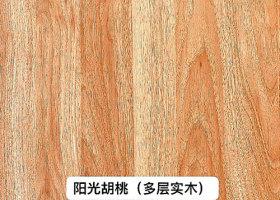 赣州全屋定制专用生态板批发厂家就选华居红-健康板材环保放心