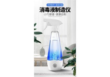 Disinfectant manufacturing machine-second generation
