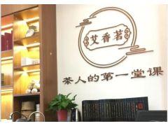 艾香茗茶书院2021第一期茶艺师考试圆满收官