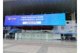 廣東恒大新材料公司參展中國電子制造自動化&資源展