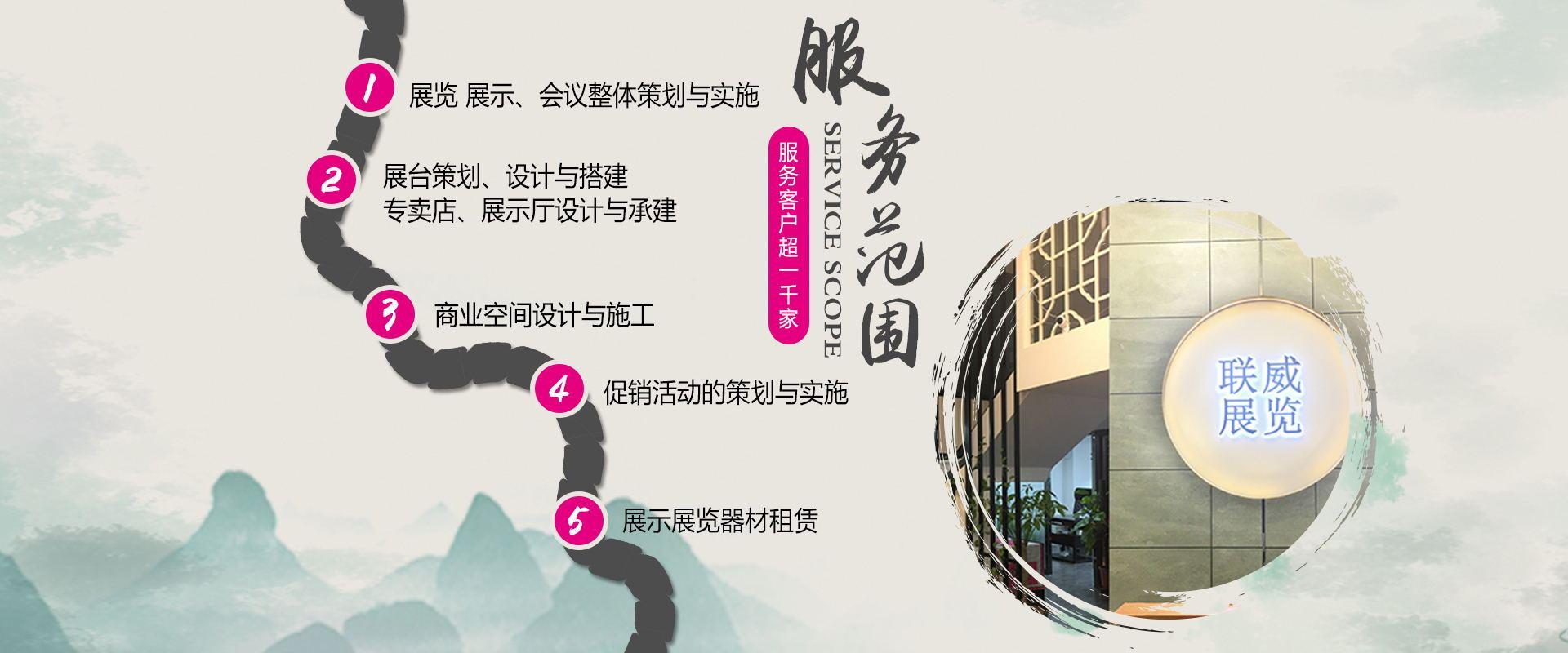 广州是专业的展览公司,为企业提供展览设计、展台设计、展台搭建、展位装潢等服务。承接大型展台设计搭建,品邦在每个行业都有众多经典案例,事实胜于雄辩,免费咨询