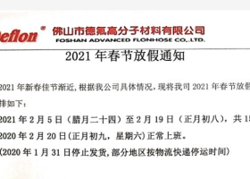 2021年AG体育春節放假通知!
