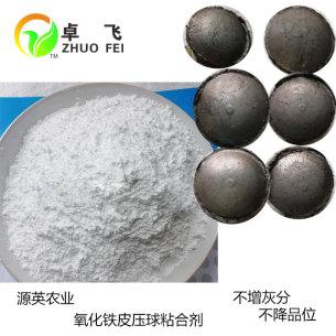卓飞牌-氧化铁皮压球粘合剂