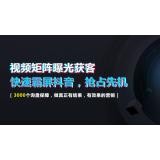 新品上线!南昌莫非传媒快抖霸屏产品,短视频SEO排名霸屏抢占先机