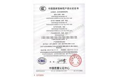 背挂式3C认证中文