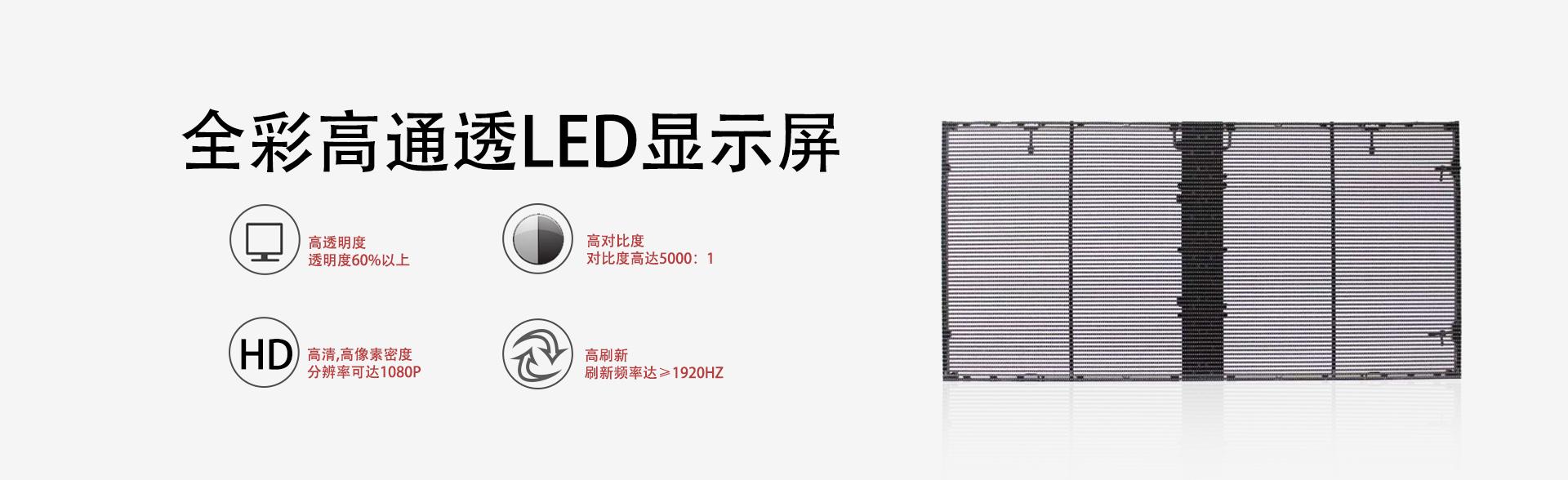 高清LED顯示屏