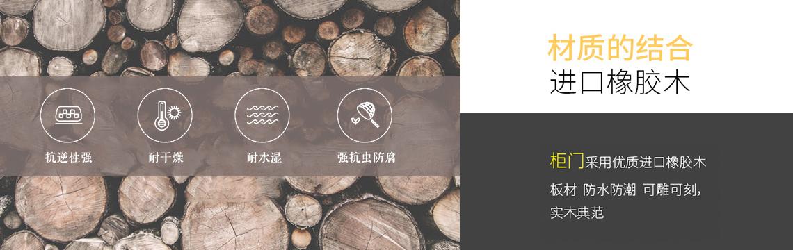 耐用?進口泰國橡木