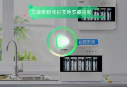安捷雅超滤净水器实地安装视频