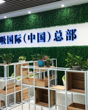广州优吸环保科技有限公司文化墙