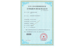 欧视卡软件著作权(车载信息发布系统)