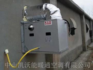 宿遷正大雞場安裝雙正壓直燃式暖風機