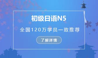 初级日语N5