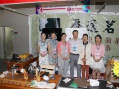 安徽香逸茗茶文博会