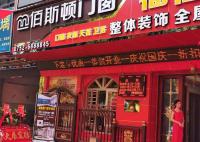 佰斯頓門窗丨惠州博羅專賣店開業盛典,喜不勝收