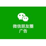 南昌朋友圈广告代理公司