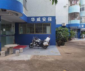 中山華威安保辦公地址