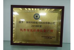 Intelligent terminal equipment manufacturer