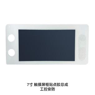 7寸-触摸屏框贴点胶总成-工控安防