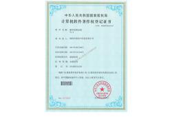 欧视卡软件著作权(数字标牌系统)