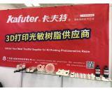 广东恒大新材料公司出展2018年中国(珠海)国际打印耗材展览会及亚洲3D打印展览会