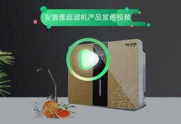 安捷雅超滤机产品宣传视频