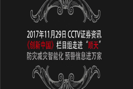 央視CCTV證券頻道專題報道