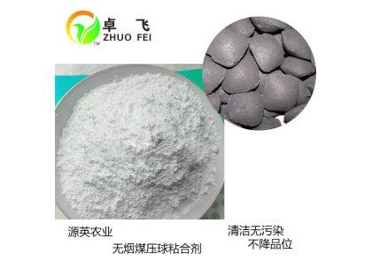 万博manbetx客服-焦粉压球粘合剂