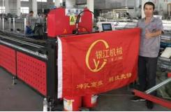 银江钢木货架全自动冲孔机项目案例