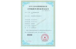 欧视卡软件著作权(幼儿园考勤接送系统)
