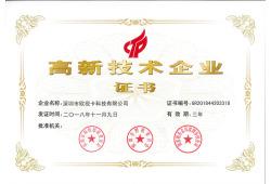Eurovision national high tech certificate 500K