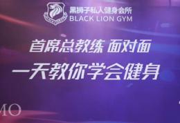 黑狮子第二届训练营3分钟花絮