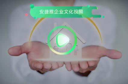 深圳市安捷雅科技有限公司