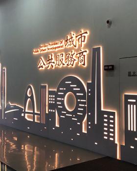 佳兆业城市更新集团文化墙