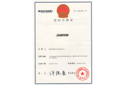 欧视卡商标证书
