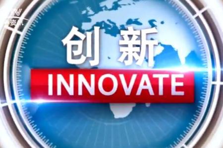 2017年12月CCTV創新中國欄目采訪報道