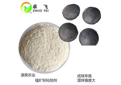 万博manbetx客服-锰矿粉压球粘合剂