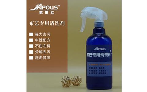 布藝專用清洗劑